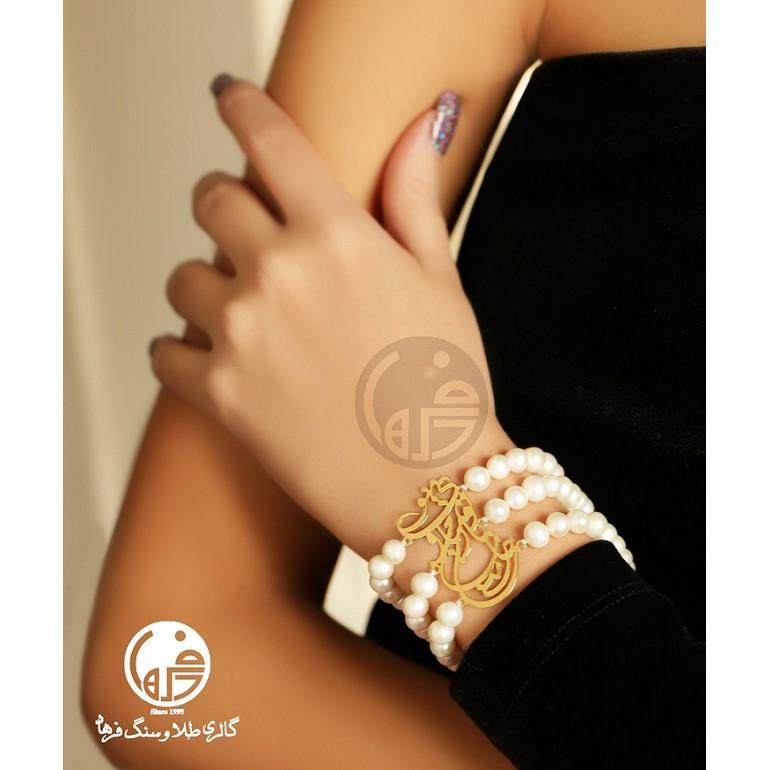دستبند طلا و مروارید طرح شعر تو تمنای منو یار منو جان منی