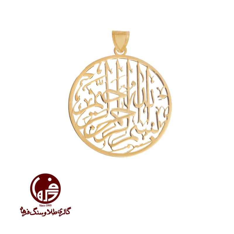 آویز طلا طرح بسم الله الرحمن الرحیم