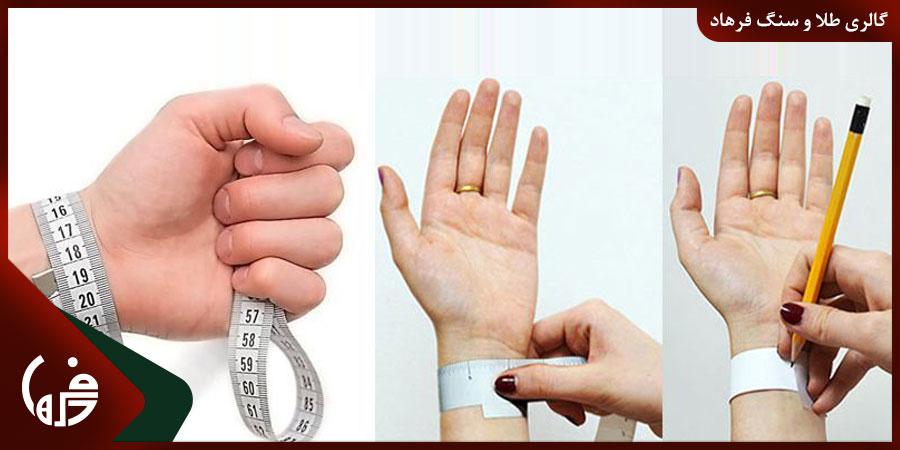 اندازه گیری سایز دستبند