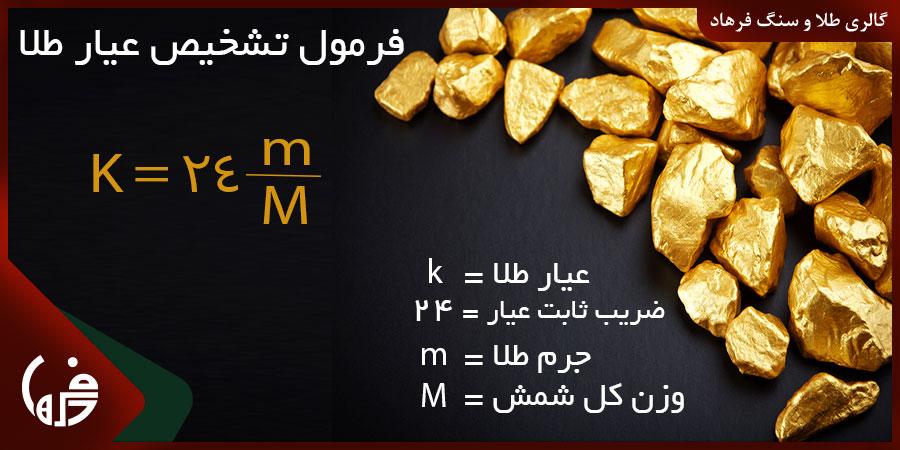 عیار طلا چگونه مشخص می شود؟