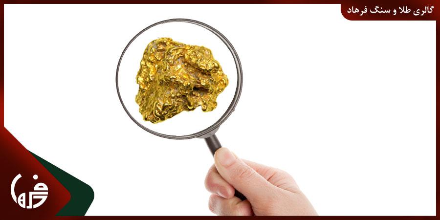 عیار طلا چیست و چگونه مشخص می شود؟