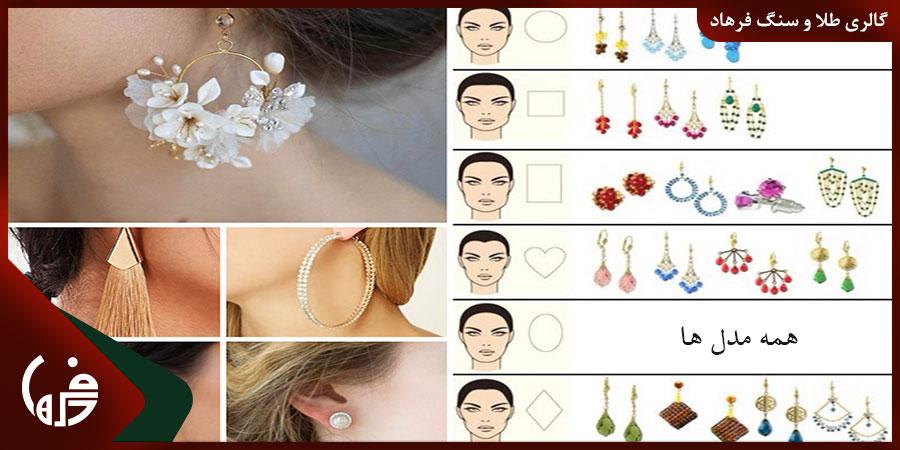 جواهرات مناسب شکل صورت