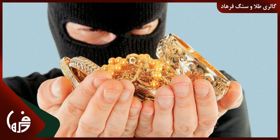 7 راه کار خانگی برای مراقبت از طلا در برابر سارقان